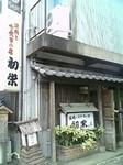 2006.09.13 �@初栄.jpg