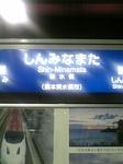 2006.10.16 水俣駅.jpg