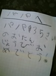 2006.11.12 誕生日プレゼント.jpg