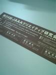2006.11.14 クリエイティブ研究会.jpg