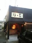 2006.09.07 ほく菜.jpg