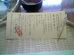 2006.09.14 (自称)日本一の朝ごはんお品書き.jpg