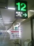 2006.09.21 福岡空港ゲート.jpg