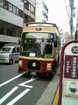 2006.09.22 めぐりん.jpg