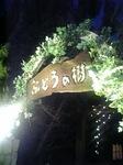 2006.10.03 玄関(ぶどうの樹).jpg