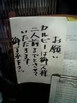 2006.10.04 おしらせ(多牛).jpg