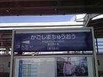 ュ児島中央駅.jpg