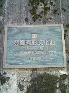 登録有形文化財.JPG